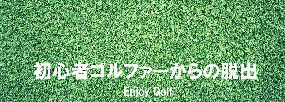 初心者ゴルファーからの脱出